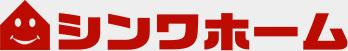 シンワホーム 注文住宅・リフォームは北九州市小倉南区の工務店